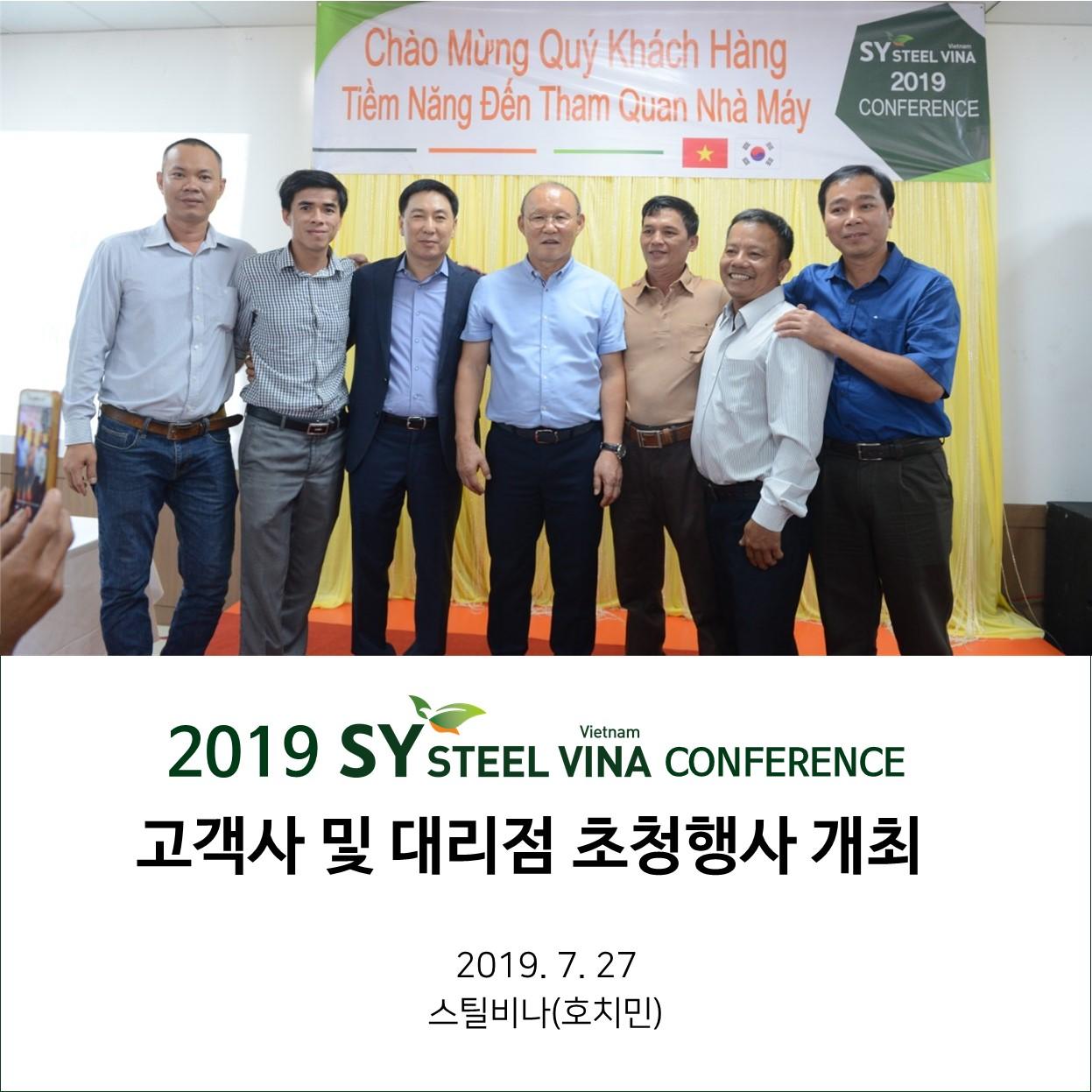 2019 SY스틸비나 고객사 및 대리점 초청행사 개최!