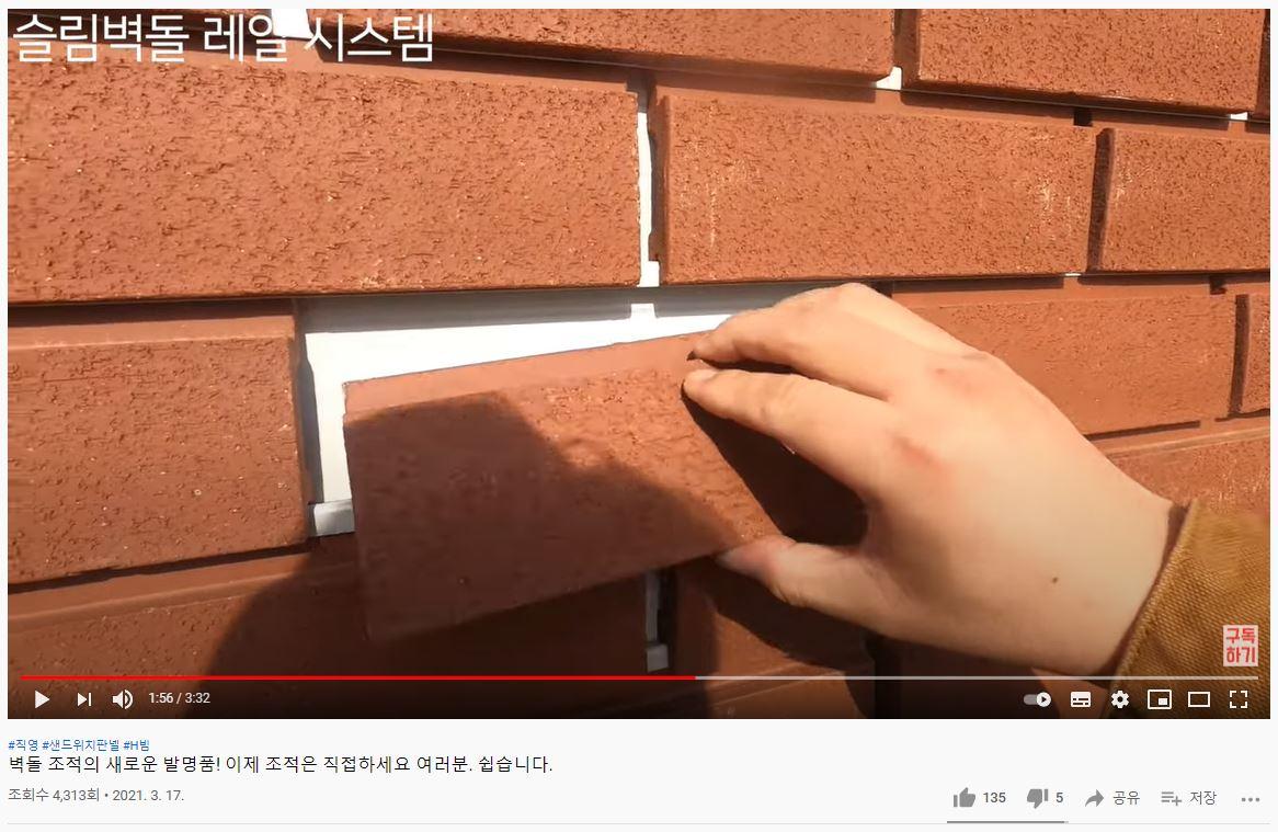 [슬림벽돌레일시스템] 조적 발명품 by 끼워 넣는 벽돌